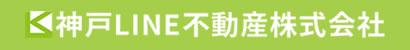 神戸LINE不動産㈱